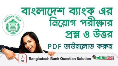 Bangladesh Bank Assistant Director(Engineering -Mechanical) Exam Question Solution PDF Download 2019