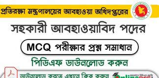 Bangladesh-Meteorological-Department-(BMD)