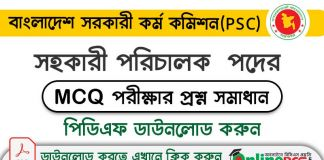 Bangladesh-govt.-Assistant-commition-(PSC)