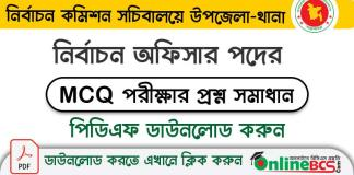 Upzila-or-Thana-Election-Officer-at-Bangladesh-Election-Commission