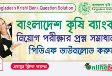 Bangladesh-Krishi-Bank-Job-Question-Solution