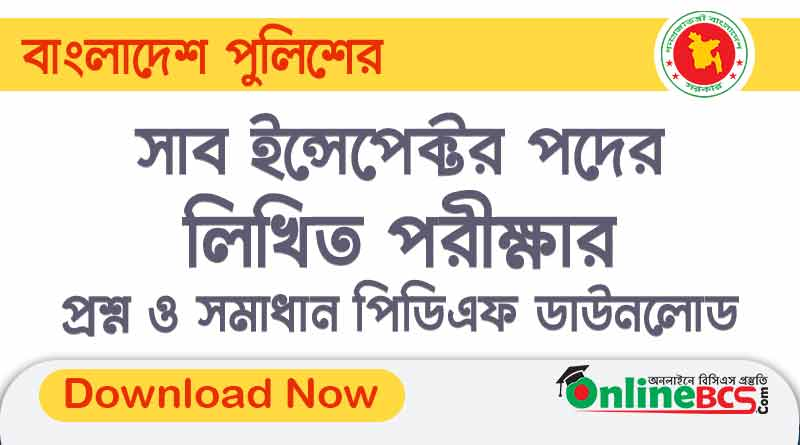 Bangladesh Police Sub Inspector (Written) Morality Written Exam Question and Solution 2019
