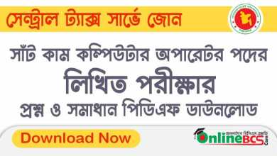 Central-Tax-Survey-Zone-Sant-Com-Computer-Operator-Written-Exam-Question-and-Solution-2019