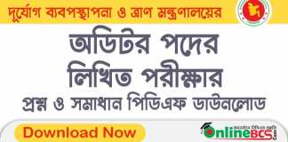 Disaster Management and Relief Ministry Auditor Written Exam Question and Solution 2016