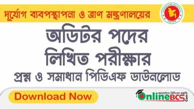 Ministry of Disaster Management and Relief (MODMR)Auditor Written Exam Question and Solution 2016 PDF Download