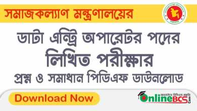Ministry of Social Welfare is the data entry operator Written Exam Question and Solution 2019
