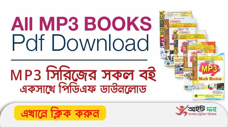 All MP3 Books pdf Download 2020