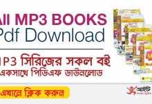 ২০২০ সালের MP3 সিরিজের সকল বই একসাথে পিডিএফ ডাউনলোড |All MP3 Books pdf Download 2020