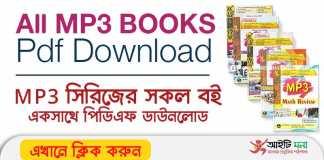 All MP3 Books pdf Download 2020