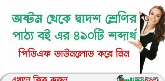 Bangla-Word-Meaning-from-Class-8-12-www.onlinebcs.com