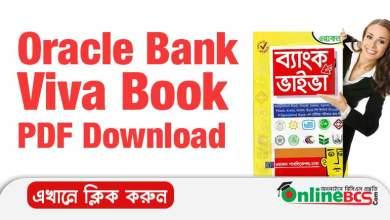 ওরাকল ব্যাংক ভাইভা | Oracle Bank Viva Book PDF Download