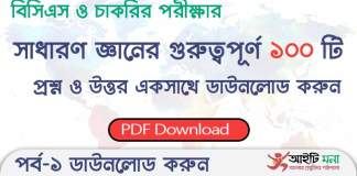 important-general-knowledge-for-job-exam-pdf-download-part-1