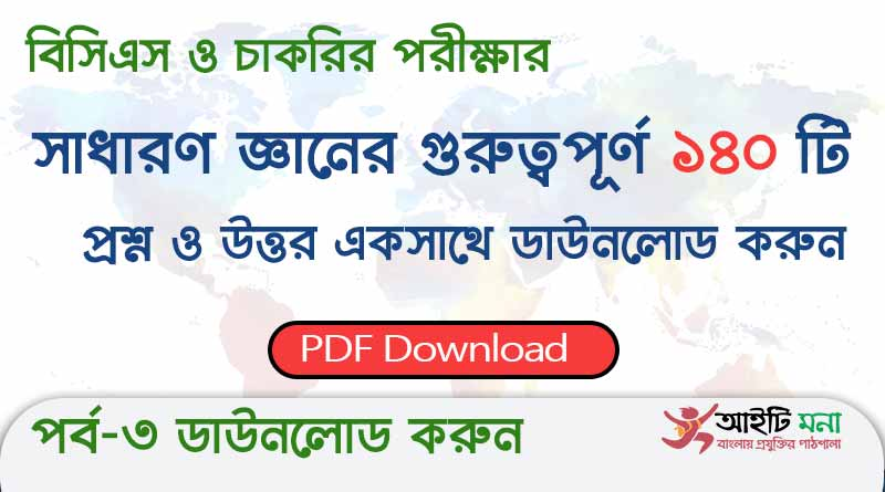 important-general-knowledge-for-job-exam-pdf-download-part-3