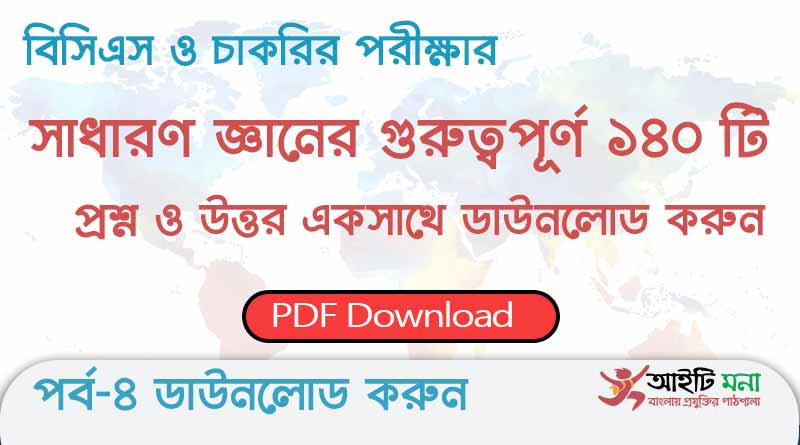 important-general-knowledge-for-job-exam-pdf-download-part-4