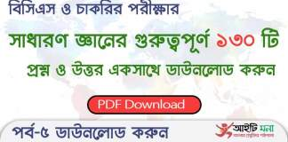 important-general-knowledge-for-job-exam-pdf-download-part-5