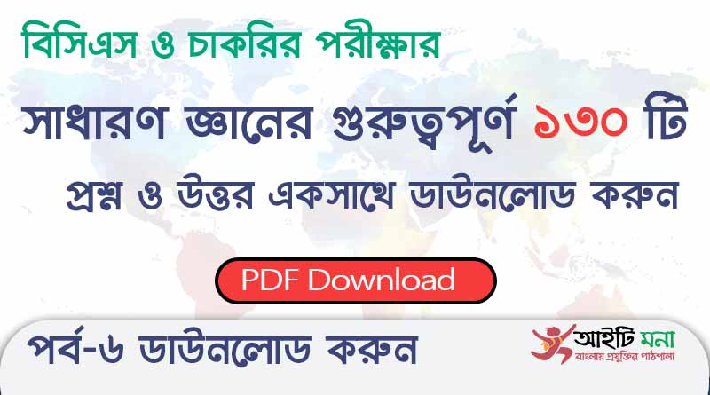 important-general-knowledge-for-job-exam-pdf-download-part-6