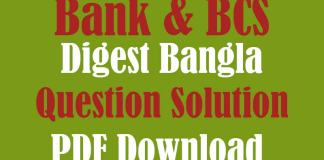 Bank & BCS Digest Bangla Question Solution PDF Download