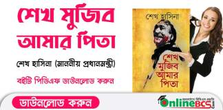 Sheikh Mujib Amar Pita PDF Download