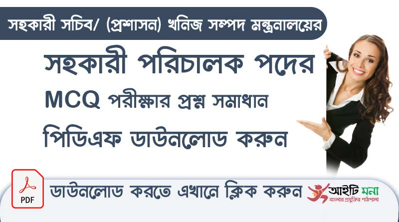 ministry-of-disaster-management-and-relief-auditor-job-exam-question