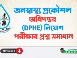 DPHE-exam-question-solution-2021