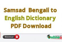 Samsad--Bengali-to-English-dictionary-PDF-Download