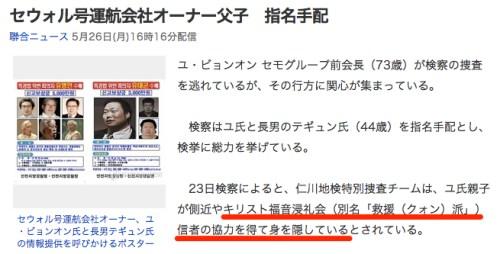 セウォル号運航会社オーナー父子 指名手配_(聯合ニュース)_-_Yahoo_ニュース