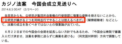 カジノ法案 今国会成立見送りへ+(2_2ページ)_-_MSN産経ニュース