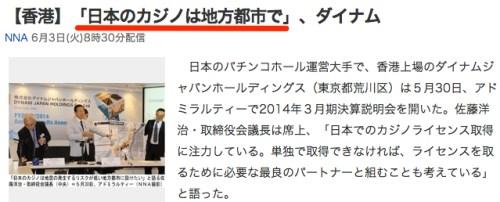 【香港】「日本のカジノは地方都市で」、ダイナム_(NNA)_-_Yahoo_ニュース