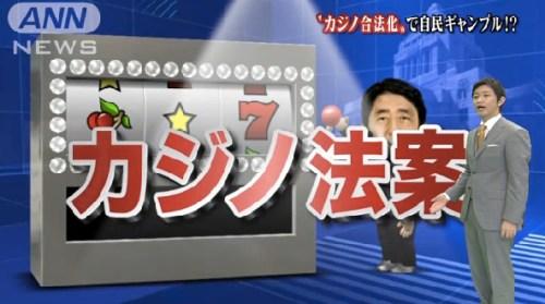 カジノ合法化を「成長戦略の目玉」に…安倍総理_テレビ朝日系(ANN)__-_Yahoo_ニュース 2