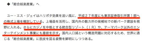 「ハリポタ」きょうオープン USJ、年1200万人狙う_(産経新聞)_-_Yahoo_ニュース