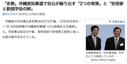 「劣勢」沖縄県知事選で自公が繰り出す「2つの奇策」と「安倍家と創価学会の絆」_(現代ビジネス)_-_Yahoo_ニュース