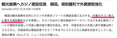 観光振興へカジノ建設促進 韓国、規制緩和で外資誘致強化_(SankeiBiz)_-_Yahoo_ニュース