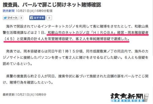 Yahoo_ニュース_-_捜査員、バールで扉こじ開けネット賭博確認_(読売新聞)