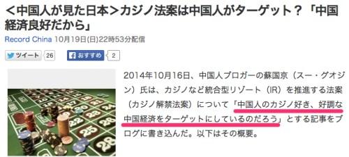 Yahoo_ニュース_-_<中国人が見た日本>カジノ法案は中国人がターゲット?「中国経済良好だから」_(Record_China)