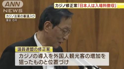 「日本人から入場料徴収」 カジノ修正案_テレビ朝日系(ANN)__-_Yahoo_ニュース 2