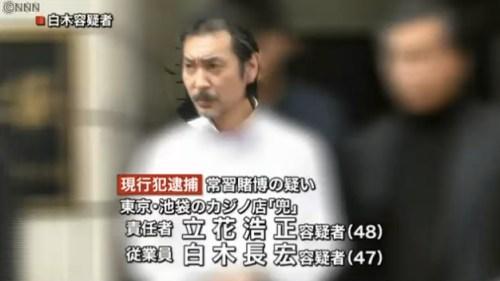 池袋のカジノ賭博店摘発 店の責任者ら逮捕_日本テレビ系(NNN)__-_Yahoo_ニュース