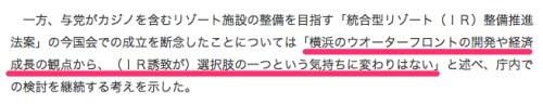 Yahoo_ニュース_-_早期解散論に林横浜市長 「審議停滞が心配」_(カナロコ_by_神奈川新聞)
