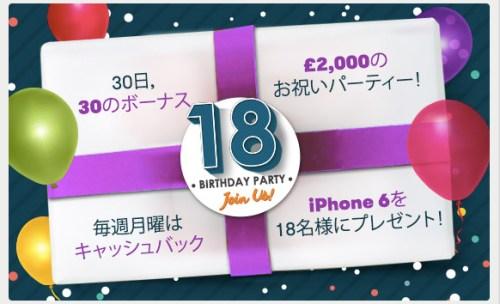 インターカジノ18周年記念キャンペーン