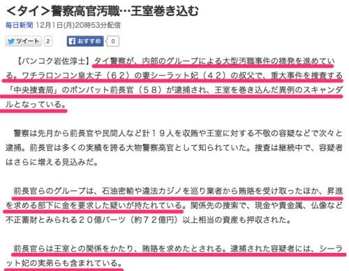 Yahoo_ニュース_-_<タイ>警察高官汚職…王室巻き込む_(毎日新聞)