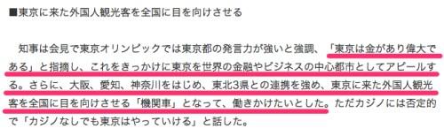 Yahoo_ニュース_-_長谷川洋三の産業ウォッチ 舛添東京都知事の海外アピール戦略:東京五輪2020年は水素時代の幕開け_(J-CASTニュース)