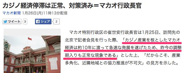カジノ経済停滞は正常、対策済み=マカオ行政長官_(マカオ新聞)_-_Yahoo_ニュース