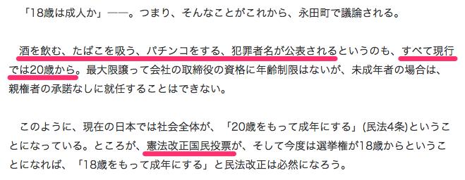 「18歳選挙権」は、本当に与えてもいいのか_(東洋経済オンライン)_-_Yahoo_ニュース