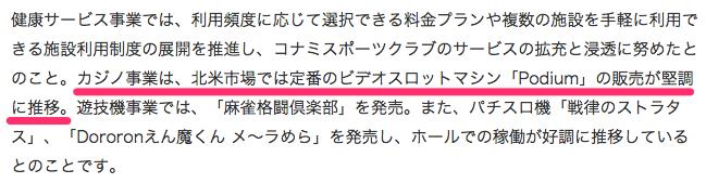 コナミ、平成27年3月期第3四半期決算を発表_―_モバイルゲームが収益に貢献_(インサイド)_-_Yahoo_ニュース