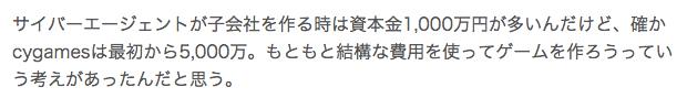 絶好調cygames_サイゲームス_の渡邊耕一社長は元シリコンスタジオだった_____サイプロ~とあるサイトプロデューサーのブログ~
