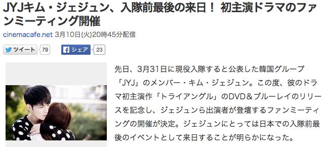 JYJキム・ジェジュン、入隊前最後の来日!_初主演ドラマのファンミーティング開催_(cinemacafe_net)_-_Yahoo_ニュース