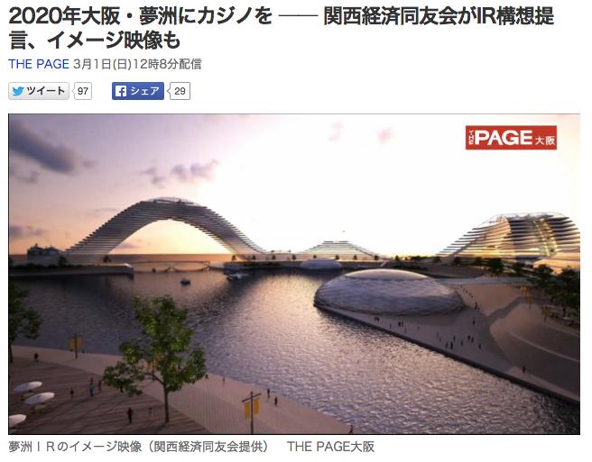 2020年大阪・夢洲にカジノを_──_関西経済同友会がIR構想提言、イメージ映像も_(THE_PAGE)_-_Yahoo_ニュース