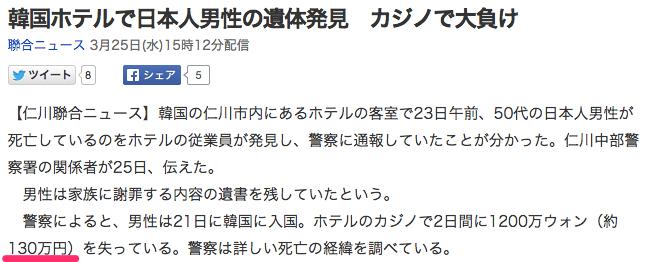 韓国ホテルで日本人男性の遺体発見 カジノで大負け_(聯合ニュース)_-_Yahoo_ニュース