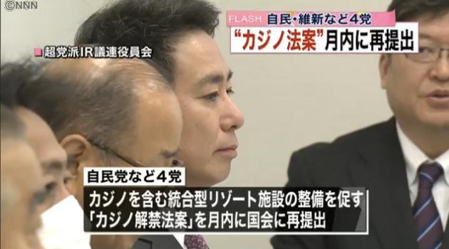 """自・維など4党""""カジノ法案""""月内に再提出_日本テレビ系(NNN)__-_Yahoo_ニュース"""