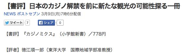 【書評】日本のカジノ解禁を前に新たな観光の可能性探る一冊_(NEWS_ポストセブン)_-_Yahoo_ニュース