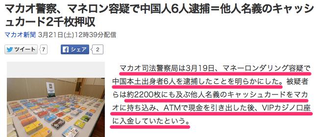 マカオ警察、マネロン容疑で中国人6人逮捕=他人名義のキャッシュカード2千枚押収_(マカオ新聞)_-_Yahoo_ニュース